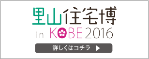 里山住宅博 in KOBE2016