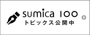 sumica 100 トピックス公開中
